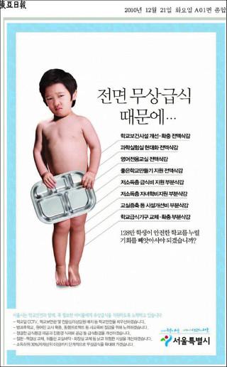 무상급식 반대 광고