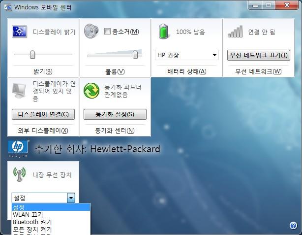 HP 파빌리온 dm1 윈도우 모바일 센터