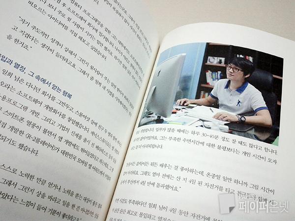 '소박한 생활 속 평범한 행복' 출판사 미디어브레인의 첫 출판 도전!!