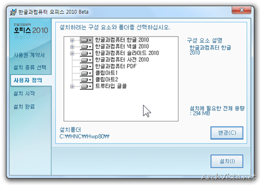 haansoft_office_2010_7