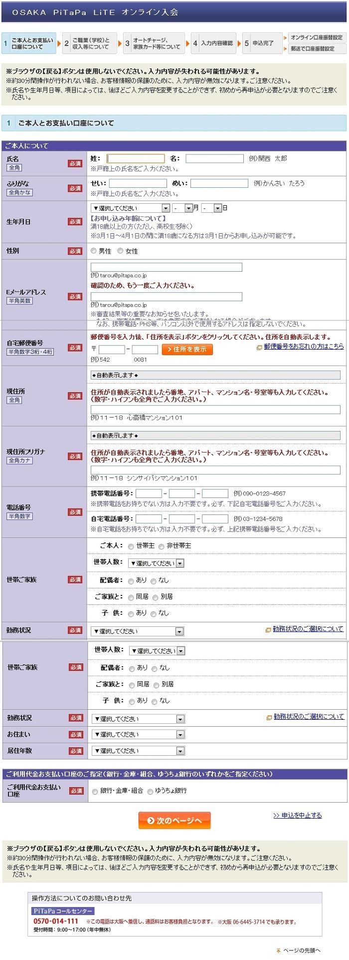 ... OSAKA PiTaPa / 오사카 피타파 2탄