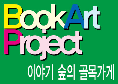 [Review] BookArt Project _ 이야기숲의 골목가게  2009_0814▶0829