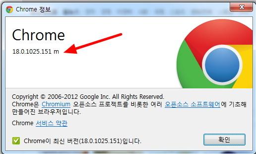Google Chrome18.0.1025.151