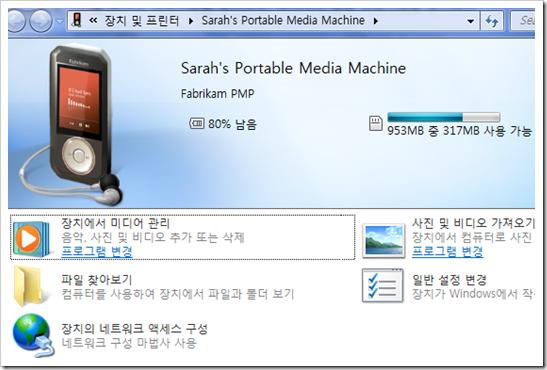 장치 및 프린터 - 연결된 MP3 플레이어