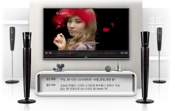 LG 시네마 3D TV의 이미지와 함께 TV속에 소녀시대의 모습이 방송되고 있다. TV 아래에는 광고제목과 광고 카피가 적혀있다.