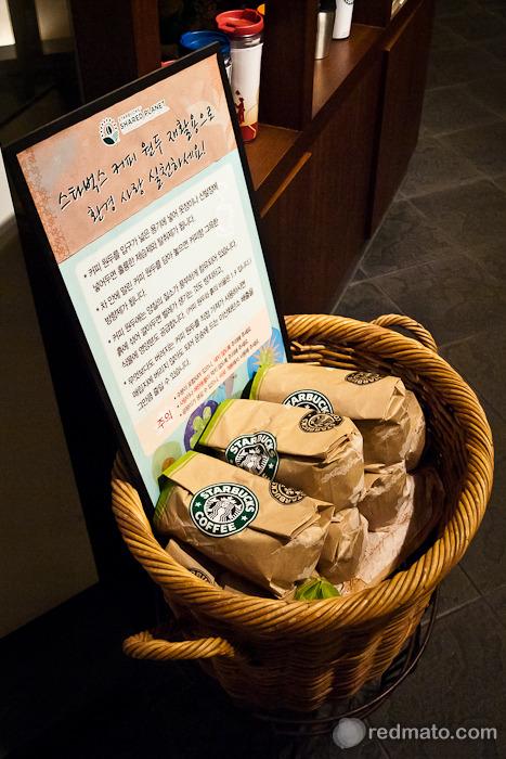 스타벅스 커피 원두 재활용