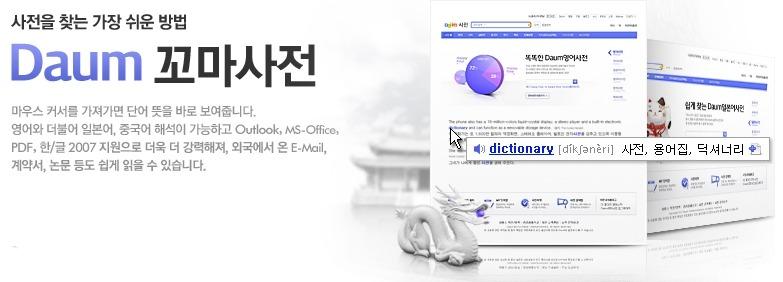 영어, 중국어, 일어 단어 번역기 다음 꼬마사전 - MS 오피스, 엑셀, 워드, 한글, PDF 리더 지원