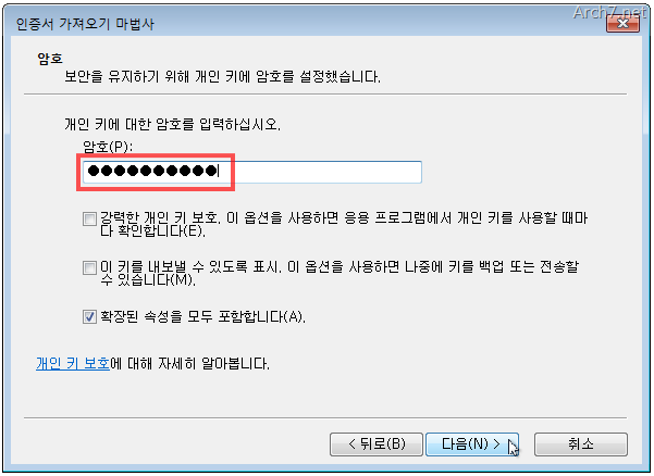 encrypt_files_win7_61