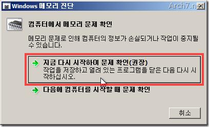 Windows_Memory_Diagnostic_27