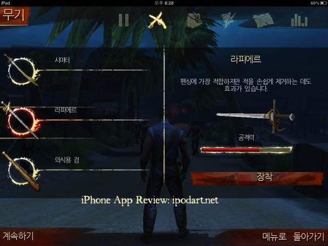 아이폰 아이패드 액션 어드벤처 백스텝 BackStab