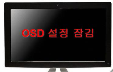 모니터 OSD 잠금 해제하기