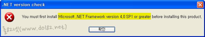 닷넷프레임워크 4.0 SP1 설치하기