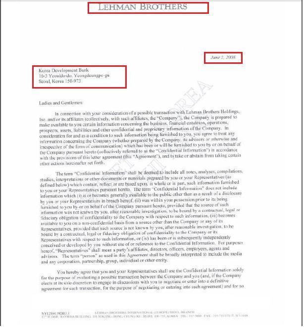 민유성 산업은행-리먼 비밀유지협약서
