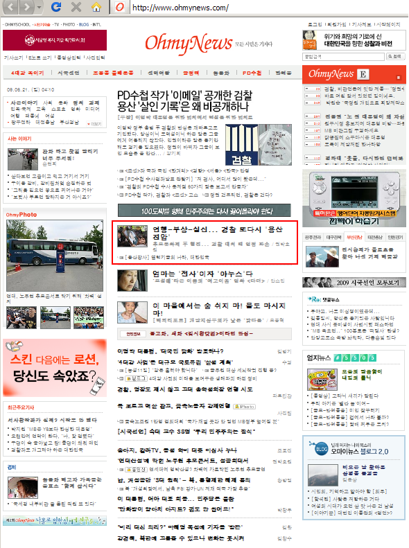 오마이뉴스 홈피에서 화면 캡처 @ 2009.6.21 04:16