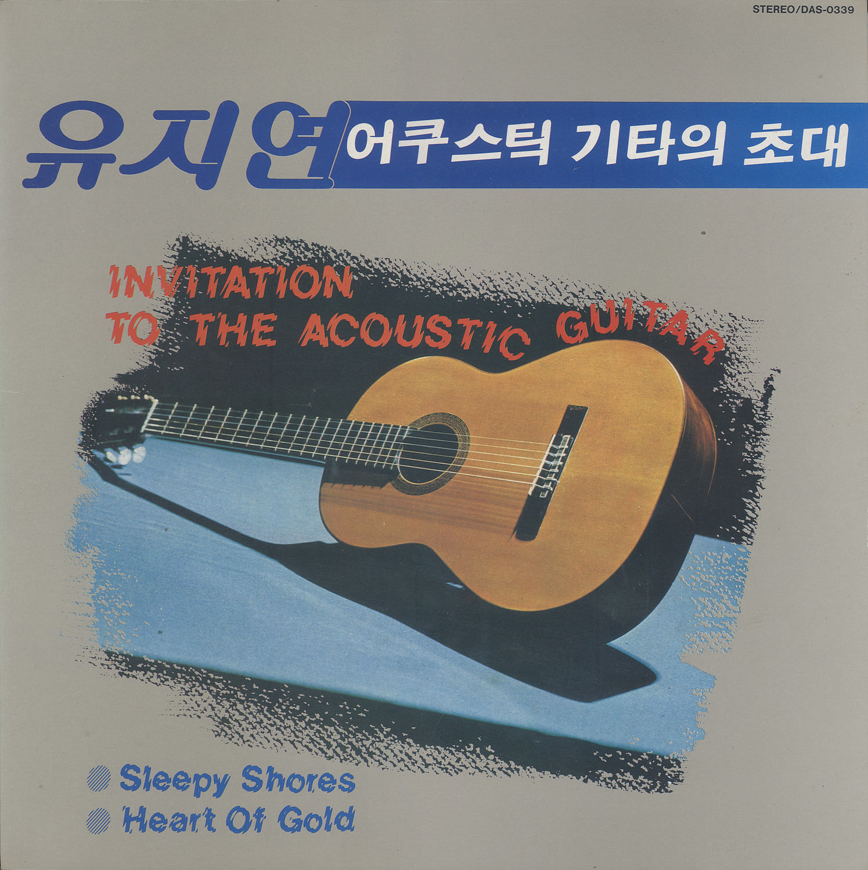 유지연 - 어쿠스틱 기타의 초대 : Sleepy Shores / Heart Of Gold (1986. DAS/DAS-0339)