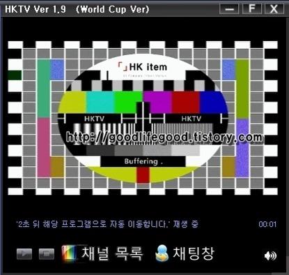 hktv로 인터넷무료티비 실시간티비 television 방송보기
