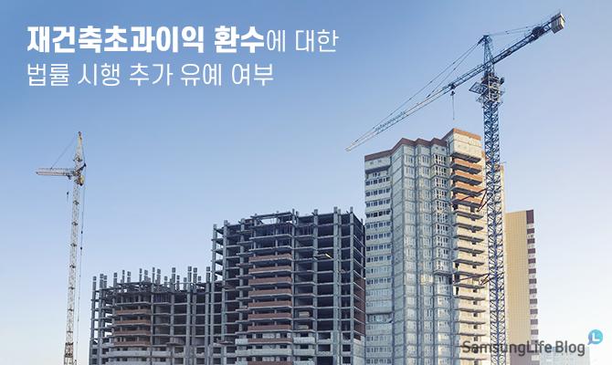 재건축초과이익 환수에 대한 법률 시행 추가 유예 여부