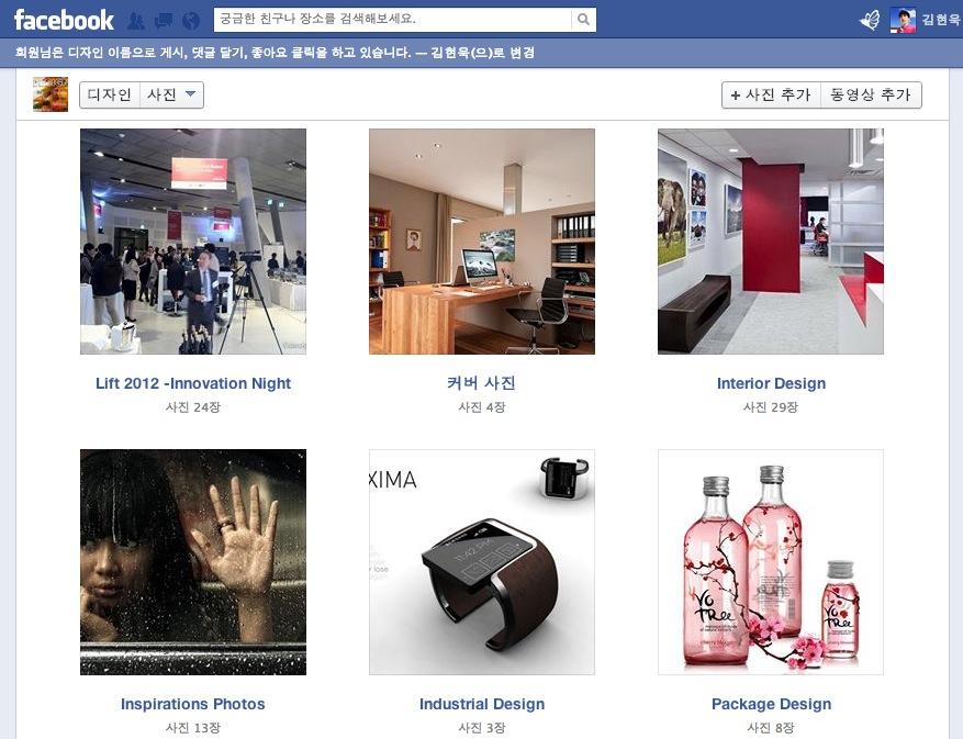 페이스북 사진첩을 효과적으로 관리하는 비밀스런 방법?