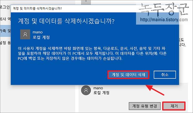 윈도우10 기존에 계정 삭제하는 방법