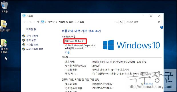 윈도우10 ISO 파일 마이크로소프트 다운로드 센터에서 받아서 설치하기