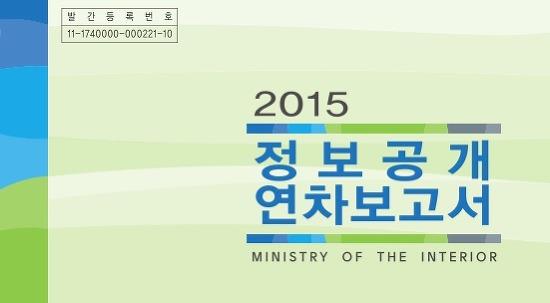 2015년도 정보공개연차보고서 표지