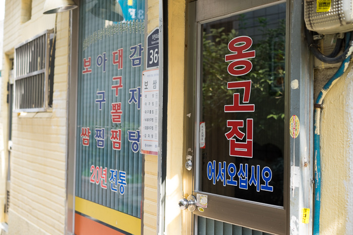 [부산 여행] 1. 서면 맛집 '옹고집'에서 아구찜(아귀찜)을 먹다