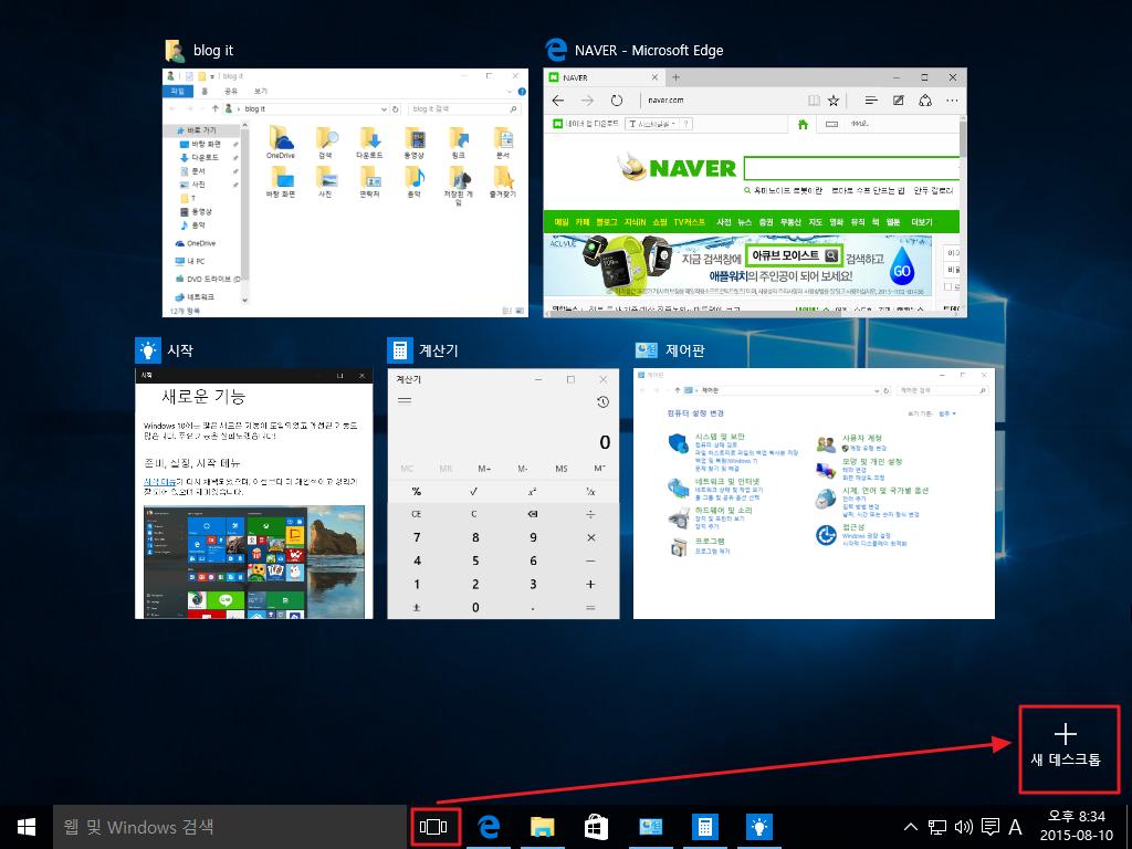 윈도우10 멀티 태스킹 가상 데스크톱 활용하는 방법