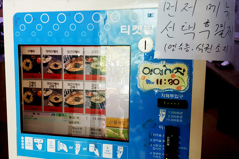 행하령수제비 연남수제비 분당맛집 수제비맛집