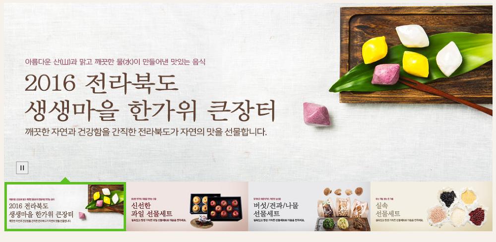 전라북도 대표 쇼핑몰 <거시기장터>, 추석선물세트 추천, 맛있는 쌀 저렴하게 구매하기
