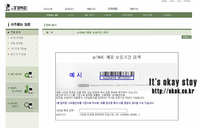 [iptime 공유기 as 후기] iptime(아이피타임) 공유기 보증기간 조회