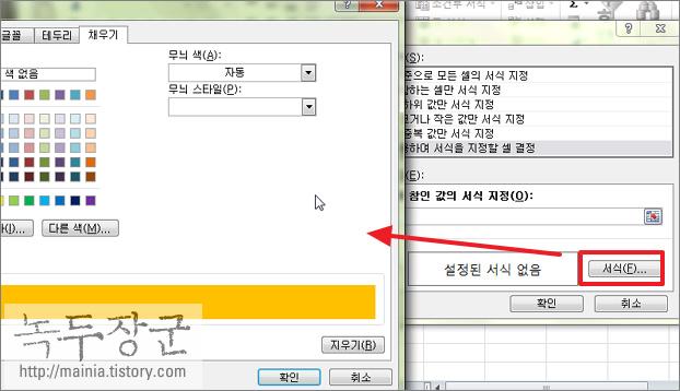 엑셀 Excel 조건부 서식 이용해서 줄단위 색칠하기