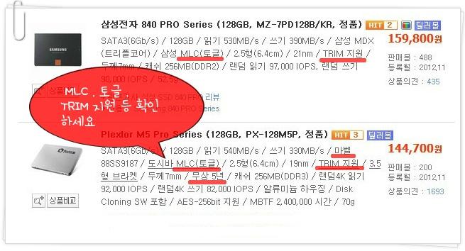 SSD 구매전 확인사항