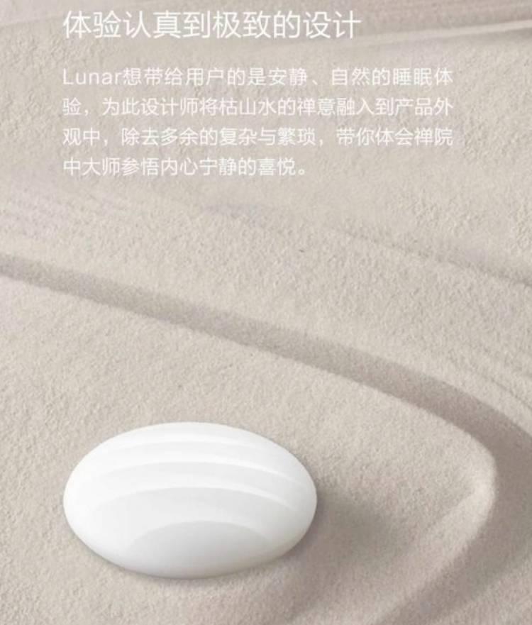 샤오미, 수면센서, 수면유도, 루나, xiaomi, lunar