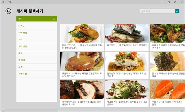 9926_win10_food_health_011