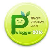 풀로거 13기 2차 리뷰 제품을 공개합니다~ (리뷰 등록 기간: 8/1(월)까지!)