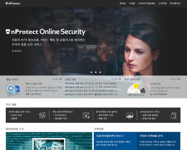 잉카인터넷 제품소개 웹사이트 nProtect.com