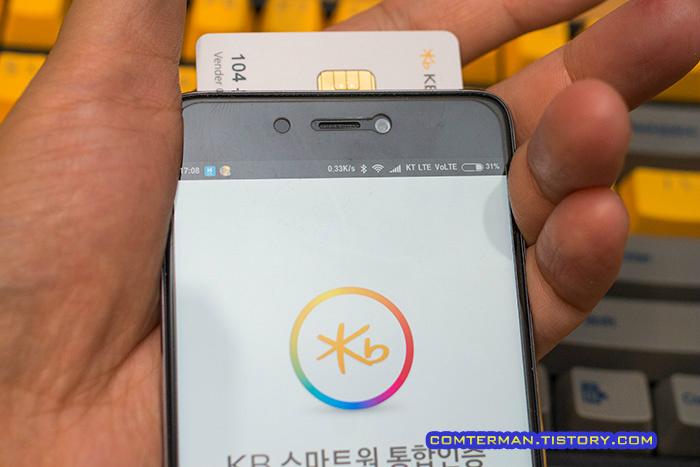 샤오미 Mi5S NFC 카드 접촉