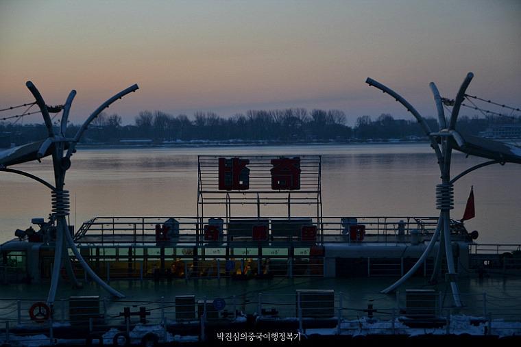 중국 단동(丹东) 압록강에서 바라보는 북한 신의주의 일출 (요녕성 3-1호)