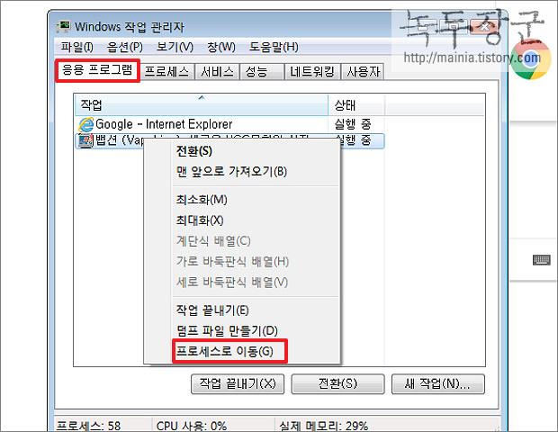 윈도우 작업 관리자에서 종료하고 싶은 응용 프로그램 프로세스 찾는 방법