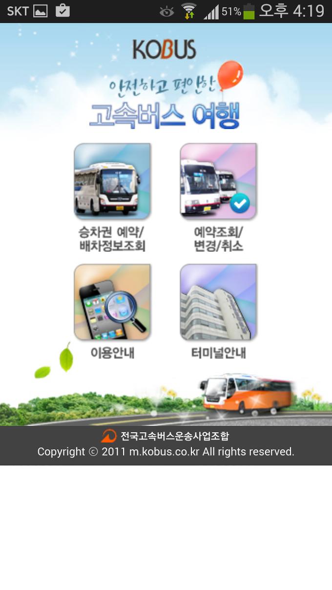 코버스, 전국고속버스운송조합, 고속버스 예매, 고속버스 어플, 여행,