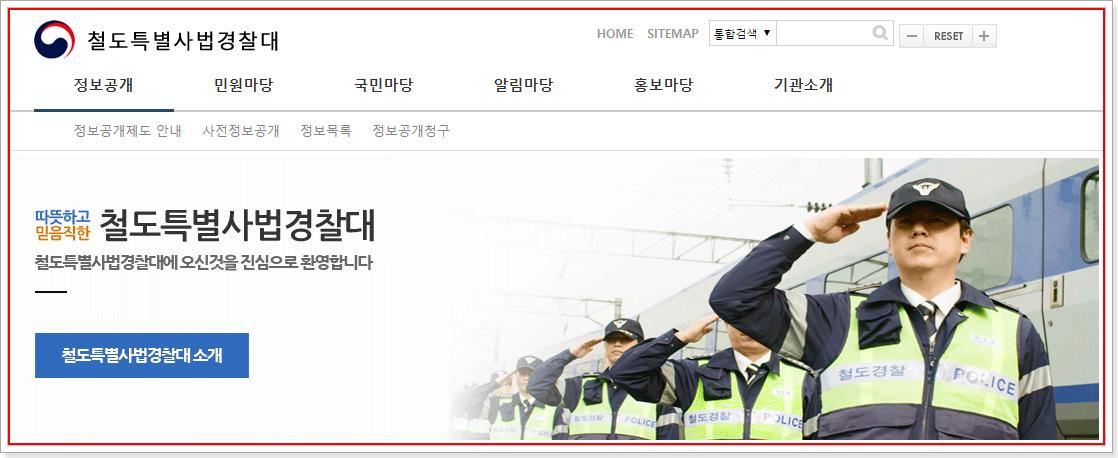 철도특별사업경찰대 홈페이지