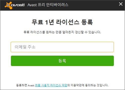 Avast! Free Edition 2015 1년 등록2