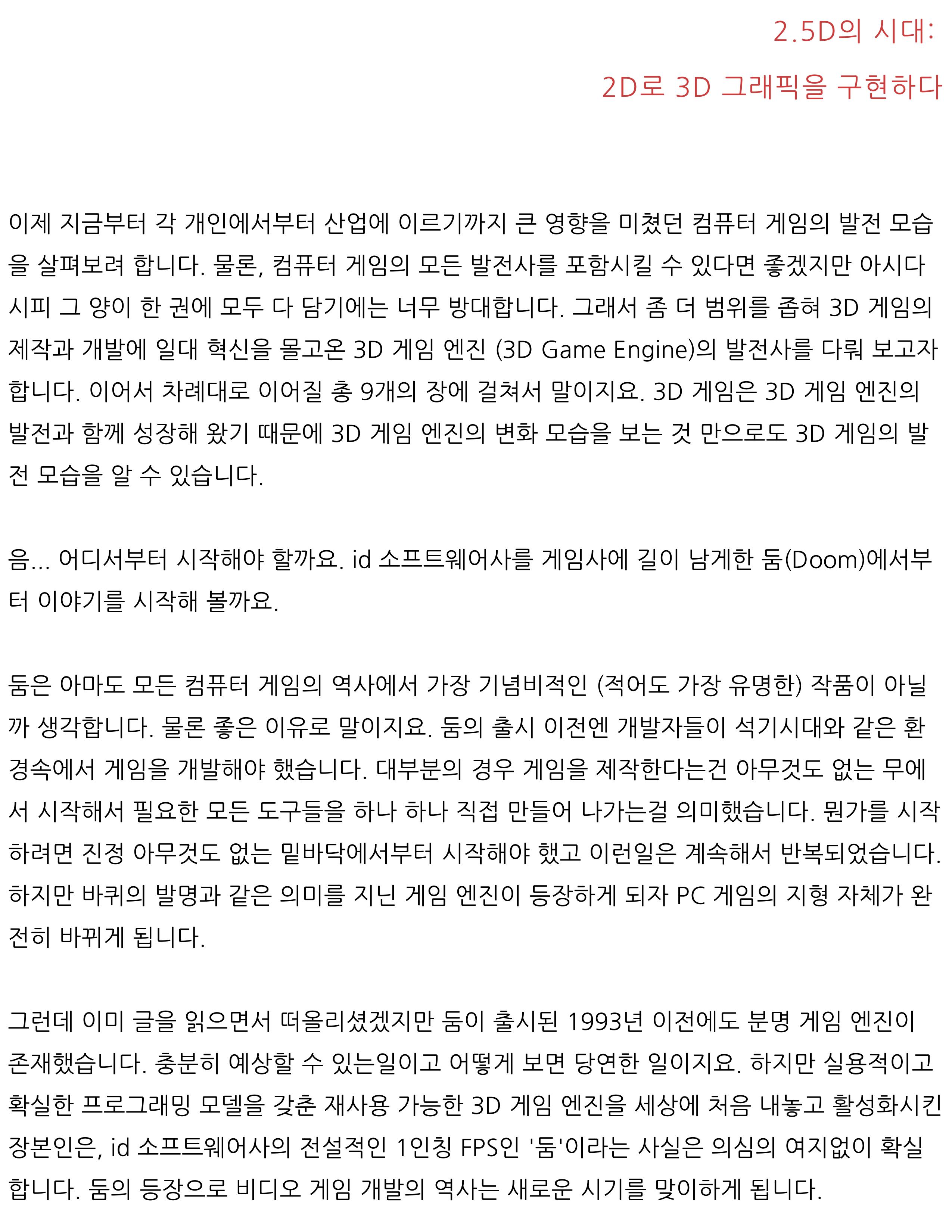 3D geim enjin, eoddeohge baljeo - jeonhyeonseog_07
