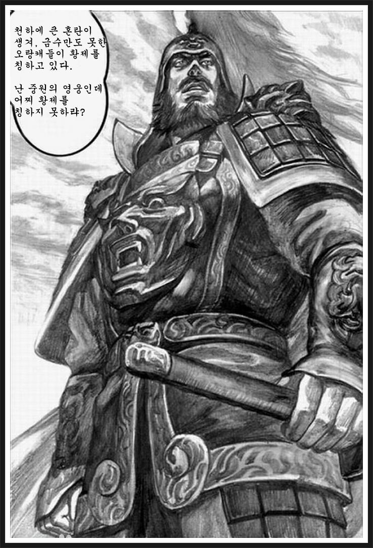 중원의 영웅을 자처하는 염민