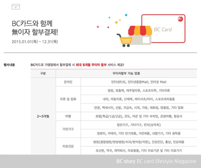 BC카드 무이자 할부 이벤트 정보