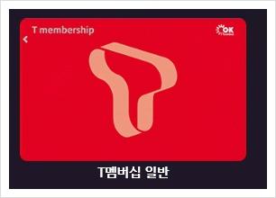 SK 텔레콤입니다 멤버십