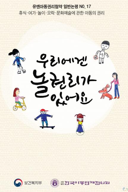 2016 아동 놀권리 소책자