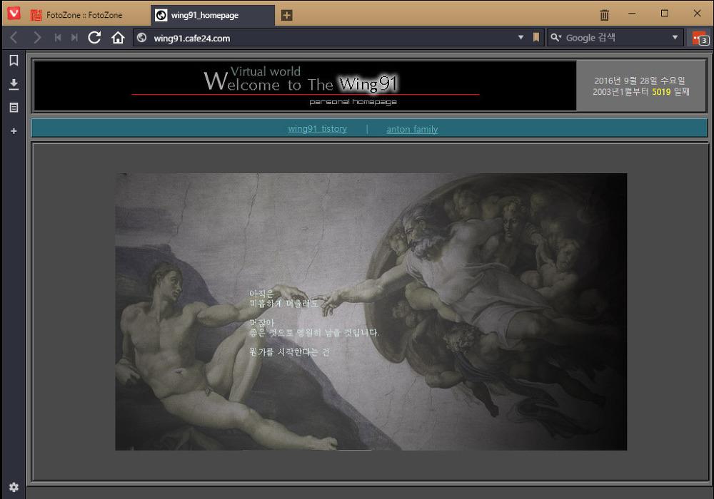 [컴퓨터] Vivaldi 브라우저를 아시나요...?