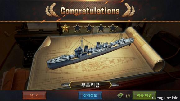 해전1942 구축함