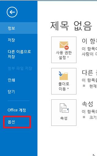 MS Office(오피스) 중 Outlook에서 서명을 설정 -  파일 누르기